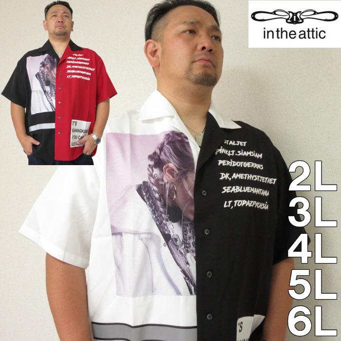(本州四国九州送料無料)大きいサイズ メンズ in the attic-配色切替 半袖 シャツ(メーカー取寄)(インジアティック)/2L/3L/4L/5L/6L