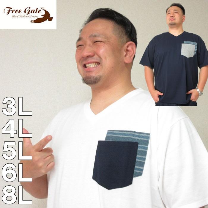(本州四国九州送料無料)大きいサイズ メンズ Free gate-汗じみ軽減ポケット付  Vネック 半袖Tシャツ(メーカー取寄)フリーゲート3L/4L/5L/6L/8L