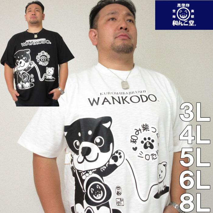 (本州四国九州送料無料)大きいサイズ メンズ 黒柴印和んこ堂-天竺半袖Tシャツ(メーカー取寄)/3L/4L/5L/6L/8L/犬/いぬ/わんこ