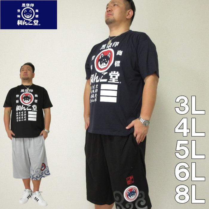 (本州四国九州送料無料)大きいサイズ メンズ 黒柴印和んこ堂-天竺 半袖 Tシャツ+ミニ裏毛 ハーフパンツ(メーカー取寄)(くろしばじるしわんこどう)3L/4L/5L/6L/8L