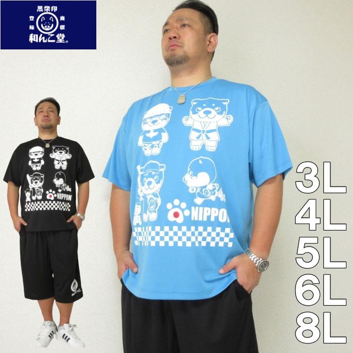 (本州四国九州送料無料)大きいサイズ メンズ 黒柴印和んこ堂-吸汗 速乾 ハニカム メッシュ 半袖 Tシャツ+ハーフパンツ(メーカー取寄)(くろしばじるしわんこどう)3L/4L/5L/6L/8L