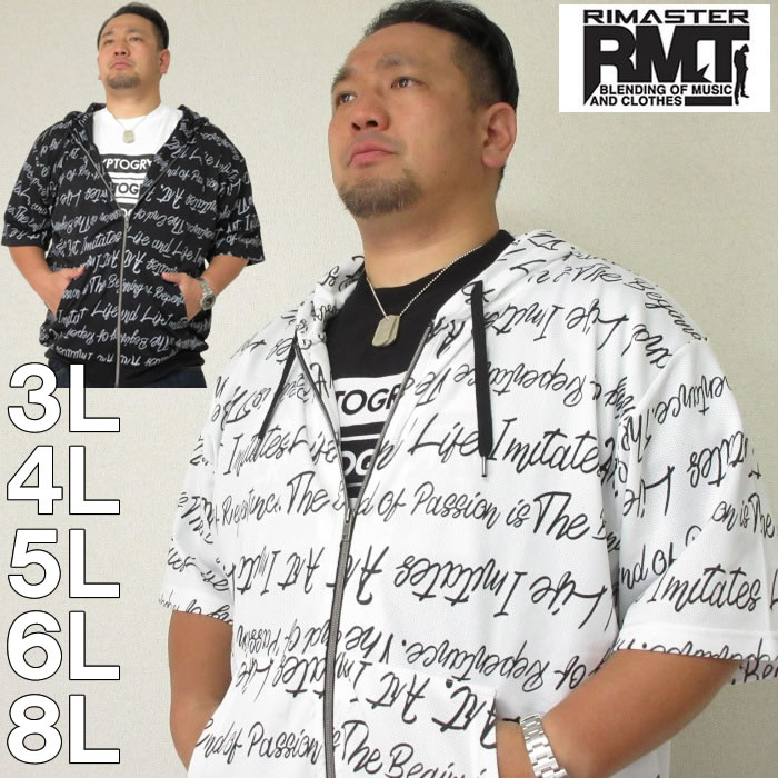 (本州四国九州送料無料)大きいサイズ メンズ RIMASTER-メッシュ 文字 総柄 半袖 パーカー+ 半袖 Tシャツ(メーカー取寄)(リマスター)/3L/4L/5L/6L/8L