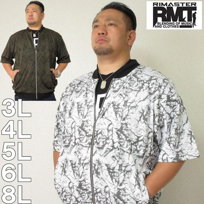 (本州四国九州送料無料)大きいサイズ メンズ RIMASTER-メッシュ クラック 総柄 半袖 ブルゾン+ 半袖 Tシャツ(メーカー取寄)(リマスター)/3L/4L/5L/6L/8L
