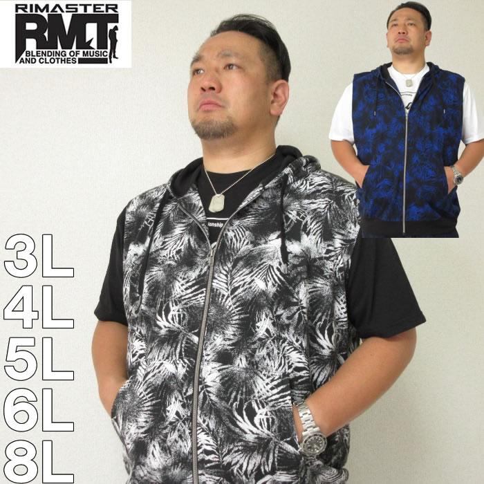 (本州四国九州送料無料)大きいサイズ メンズ RIMASTER-カスレ ボタニカル 総柄 ノースリーブ パーカー+ 半袖 Tシャツ(メーカー取寄)(リマスター)/3L/4L/5L/6L/8L