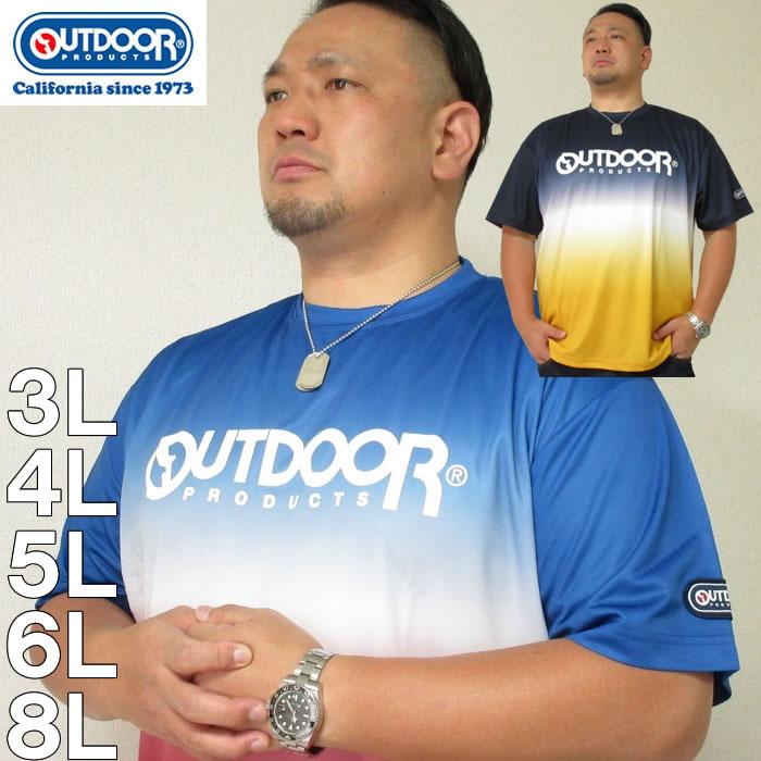 大きいサイズ メンズ OUTDOOR PRODUCTS-DRYメッシュグラデーション半袖Tシャツ(メーカー取寄)(アウトドア プロダクツ)3L/4L/5L/6L/8L/ドライ