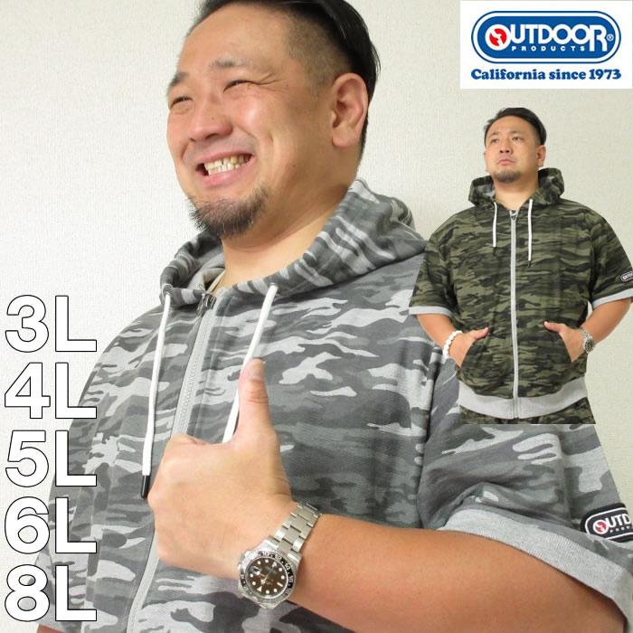 大きいサイズ メンズ OUTDOOR PRODUCTS-インレイ裏毛カモフラ柄半袖フルジップ パーカー(メーカー取寄)アウトドア プロダクツ/3L/4L/5L/6L/8L/
