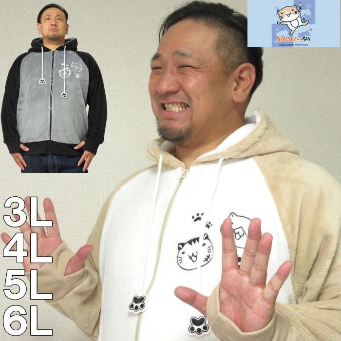 (本州四国九州送料無料)大きいサイズ メンズ NECOBUCHI-SAN-両面ボアなりきり フルジップ パーカー(メーカー取寄)ネコブチサン 3L 4L 5 /6L