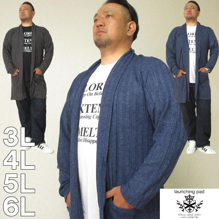 (本州四国九州送料無料)大きいサイズ メンズ launching pad-ランダム針抜きテレココーディガン+半袖Tシャツ(メーカー取寄)ランチングパッド 3L 4L 5L 6L