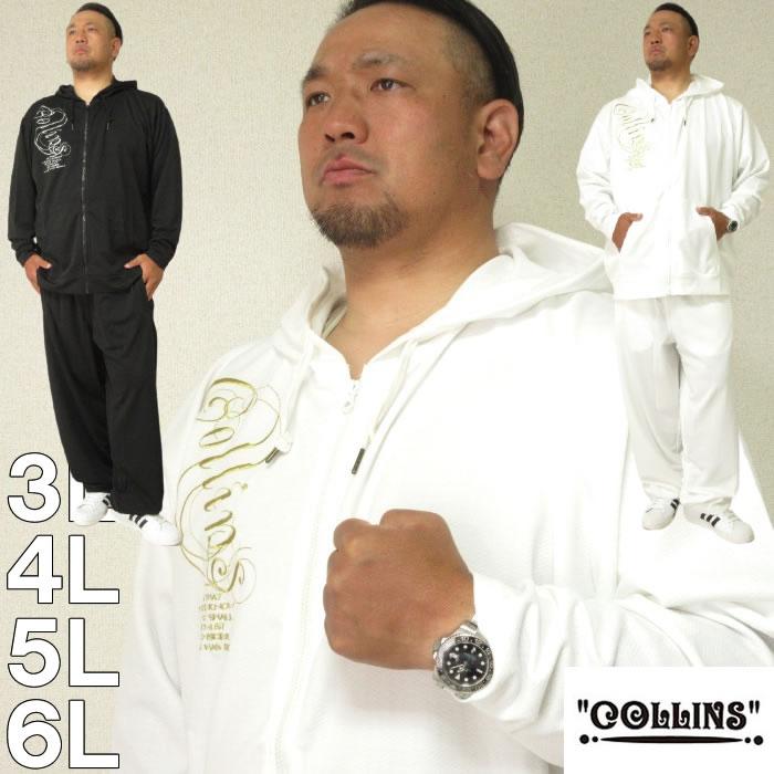 (本州四国九州送料無料)大きいサイズ メンズ COLLINS-ふくれジャガードフルジップパーカー 上下セット(メーカー取寄)コリンズ 3L 4L 5L 6L