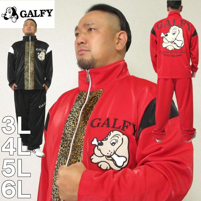 (本州四国九州送料無料)大きいサイズ メンズ GALFY-ジャージ セット(メーカー取寄)ガルフィ 3L 4L 5L 6L 上下セット