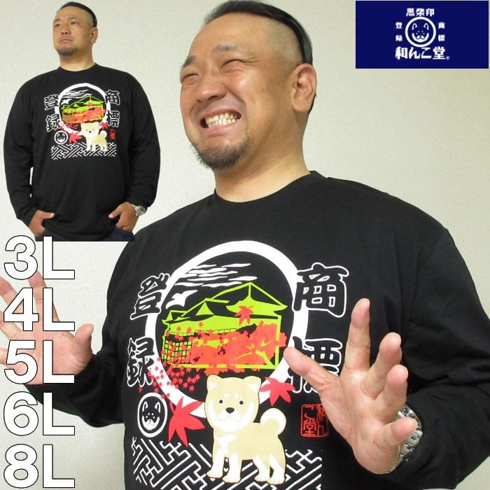 (本州四国九州送料無料)大きいサイズ メンズ 黒柴印和んこ堂-天竺 長袖 Tシャツ(メーカー取寄)くろしばじるしわんこどう 3L 4L 5L 6L 8L