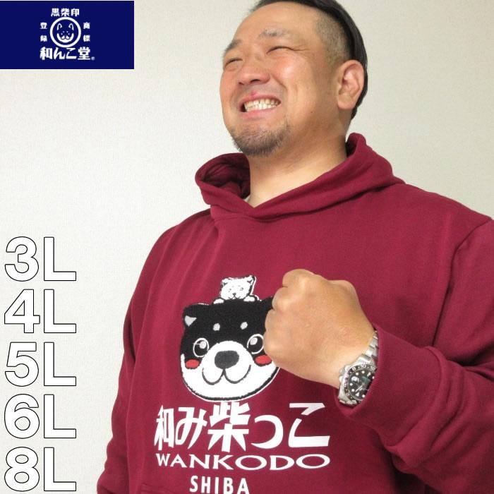 (本州四国九州送料無料)大きいサイズ メンズ 黒柴印和んこ堂-裏起毛 プル パーカー(メーカー取寄)くろしばじるしわんこどう 3L 4L 5L 6L 8L