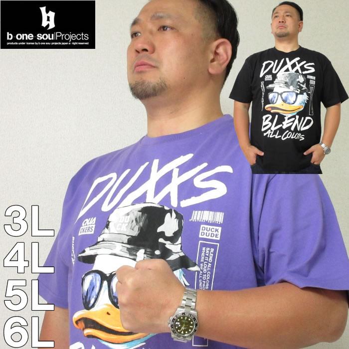 (本州四国九州送料無料)大きいサイズ メンズ b-one-soul-DUCK DUDE DXXSフェイス半袖Tシャツ(メーカー取寄)ビーワンソウル/3L/4L/5L/6L