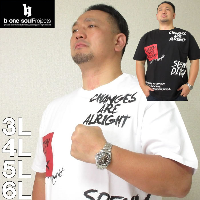 (本州四国九州送料無料)大きいサイズ メンズ b-one-soul-ハンドペイントロゴ半袖Tシャツ(メーカー取寄)ビーワンソウル/3L/4L/5L/6L