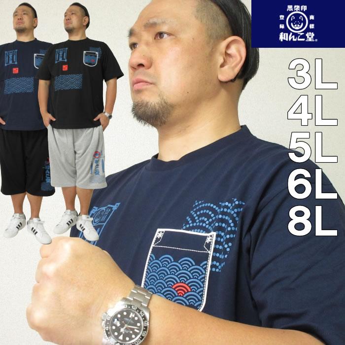 大きいサイズ メンズ 黒柴印和んこ堂-天竺半袖Tシャツ+ミニ裏毛ハーフパンツ(メーカー取寄)3L 4L 5L 6L