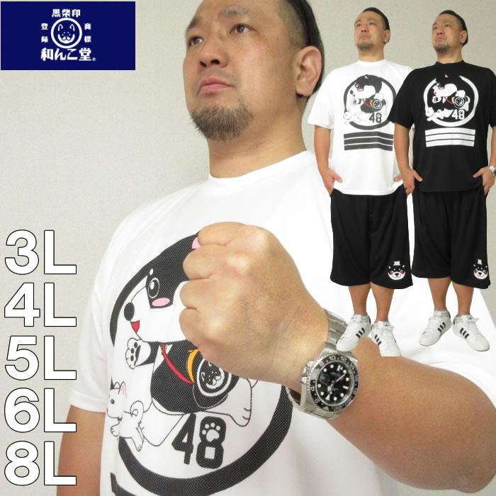 大きいサイズ メンズ 黒柴印和んこ堂-吸汗速乾ハニカムメッシュ半袖Tシャツ+ハーフパンツ(メーカー取寄)3L 4L 5L 6L