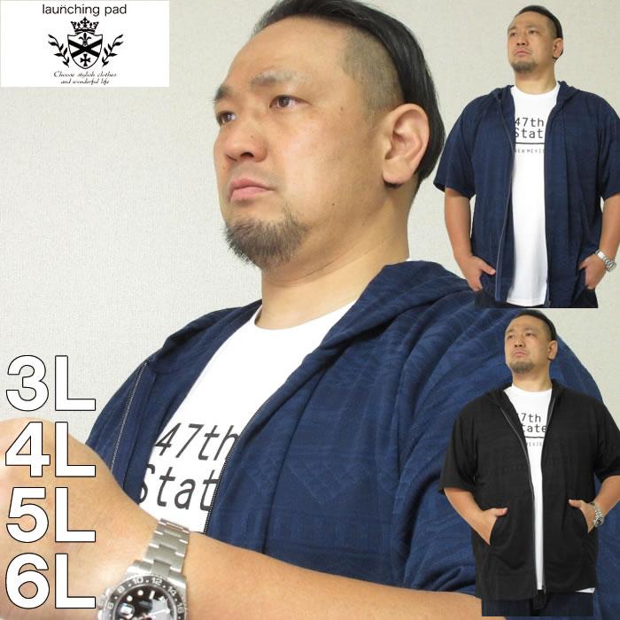 大きいサイズ メンズ launching pad-オルテガジャガード 半袖フルジップパーカー +半袖Tシャツ(メーカー取寄)ランチングパッド 3L 4L 5L 6L