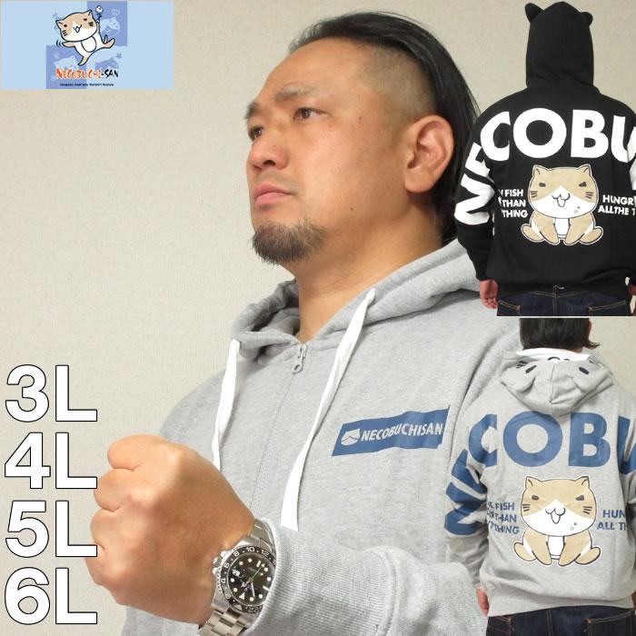 大きいサイズ メンズ NECOBUCHI-SAN-裏起毛猫耳フルジップパーカー(メーカー取寄)ネコブチサン 3L 4L 5L 6L