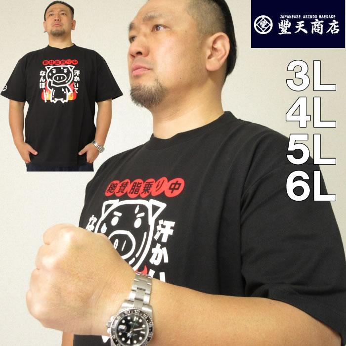 大きいサイズ メンズ 豊天-汗かいてなんぼ美豚半袖Tシャツ(メーカー取寄) ぶーでん 3L 4L 5L 6L