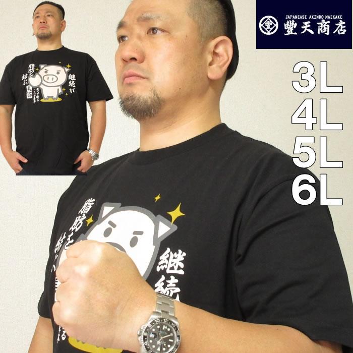 大きいサイズ メンズ 豊天-継続が脂肪を結ぶ美豚半袖Tシャツ(メーカー取寄) ぶーでん 3L 4L 5L 6L
