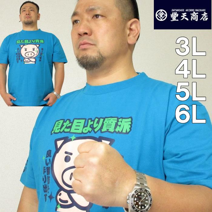 大きいサイズ メンズ 豊天-見た目より質脈美豚半袖Tシャツ(メーカー取寄) ぶーでん 3L 4L 5L 6L