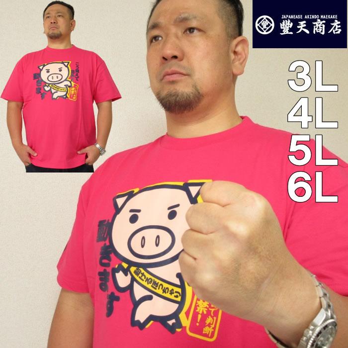 大きいサイズ メンズ 豊天-こう見えて意外と動きます美豚半袖Tシャツ(メーカー取寄) ぶーでん 3L 4L 5L 6L