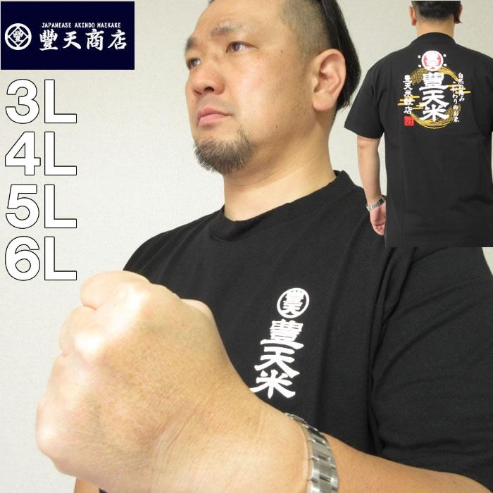 大きいサイズ メンズ 豊天-豊天米オマージュ半袖Tシャツ(メーカー取寄) ぶーでん 3L 4L 5L 6L