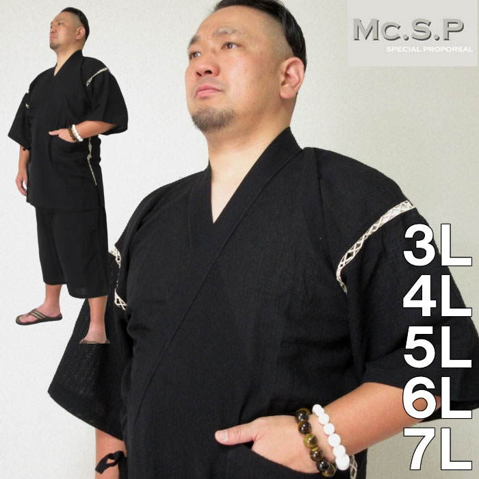 大きいサイズ メンズ Mc.S.P-甚平(メーカー取寄)甚平/3L/4L/5L/6L/7L/じんべい/和装