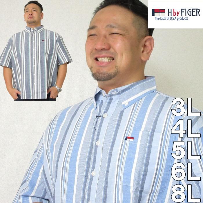 (本州四国九州送料無料)大きいサイズ メンズ H by FIGER-綿麻ストライプ半袖B.Dシャツ(メーカー取寄)(エイチバイフィガー) /3L/4L/5L/6L/8L ボタンダウン