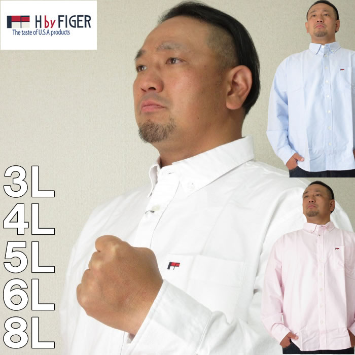 大きいサイズ メンズ H by FIGER-オックスB.D長袖シャツ(メーカー取寄)エイチバイフィガー 3L 4L 5L 6L 8L