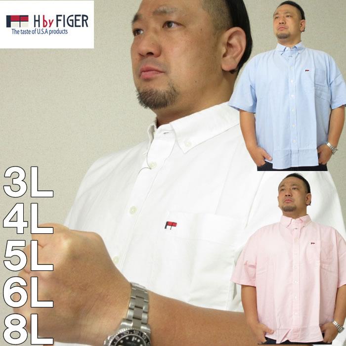 大きいサイズ メンズ H by FIGER-オックスB.D 半袖シャツ(メーカー取寄)エイチバイフィガー 3L 4L 5L 6L 8L