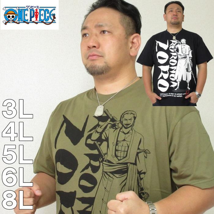 (本州四国九州送料無料)大きいサイズ メンズ ONE PIECE- 半袖 Tシャツ(メーカー取寄)(ワンピース)3L/4L/5L/6L/8L ゾロ