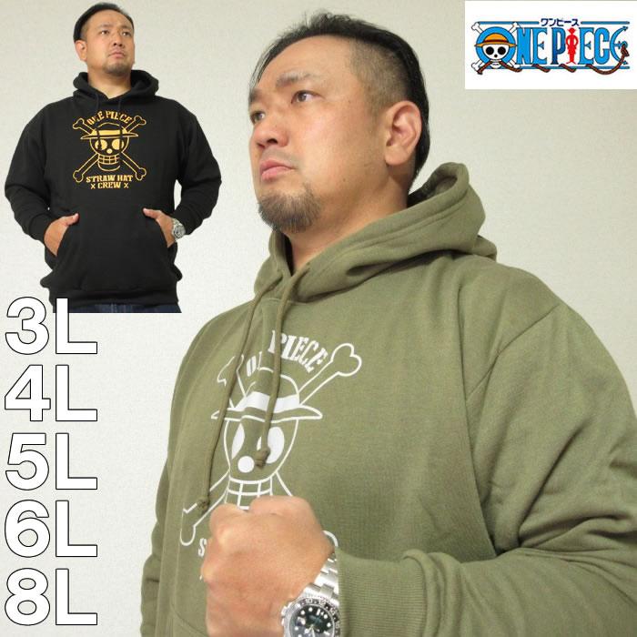 (本州四国九州送料無料)大きいサイズ メンズ ONE PIECE-裏起毛 プル パーカー(メーカー取寄)ワンピース 3L 4L 5L 6L 8L