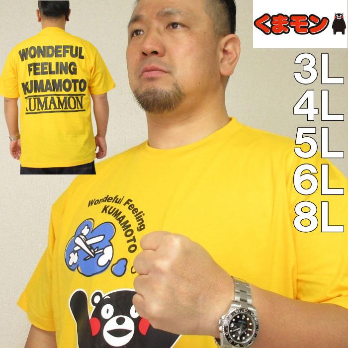 大きいサイズ メンズ くまモン-半袖 Tシャツ(メーカー取寄)3L 4L 5L 6L 8L
