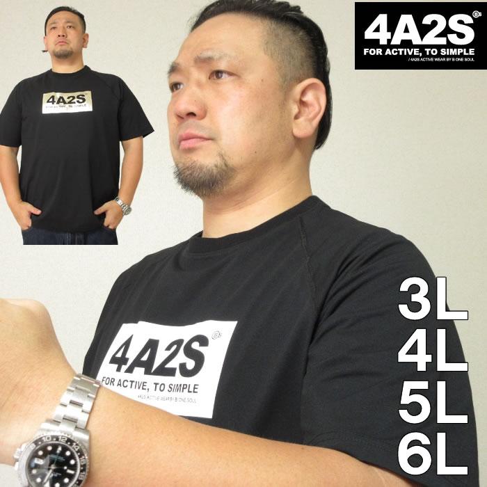 大きいサイズ メンズ 4A2S-BOXロゴ半袖Tシャツ(メーカー取寄)フォーエーニエス 3L 4L 5L 6L