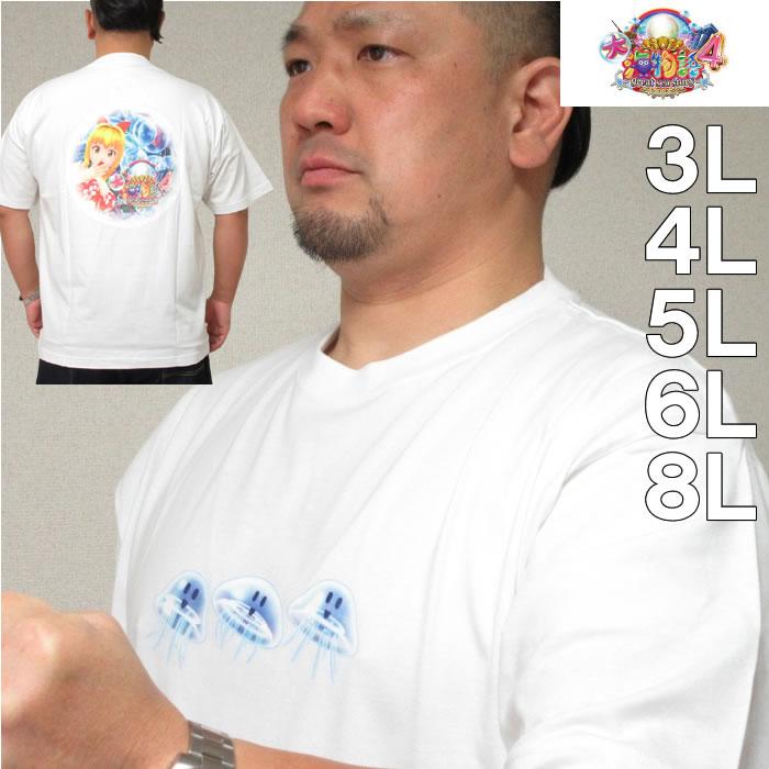 大きいサイズ メンズ 大海物語4-半袖Tシャツ(メーカー取寄)おおうみものがたり パチスロ 3L 4L 5L 6L 8L