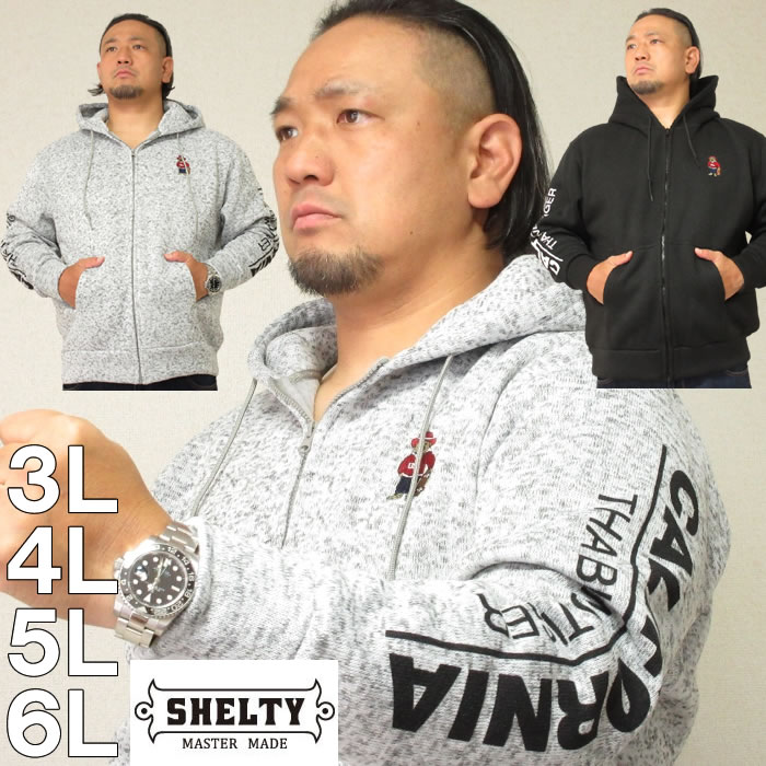 大きいサイズ メンズ SHELTY-ニットフリースベア刺繍フルジップパーカー(メーカー取寄)シェルティ 3L 4L 5L 6L
