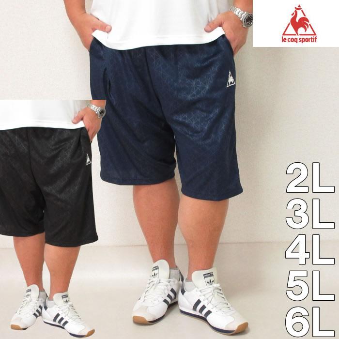(本州四国九州送料無料)大きいサイズ メンズ LE COQ SPORTIF-ダブルエンボス ニット ハーフ ドライ パンツ(メーカー取寄)(ルコックスポルティフ)/3L/4L/5L/6L
