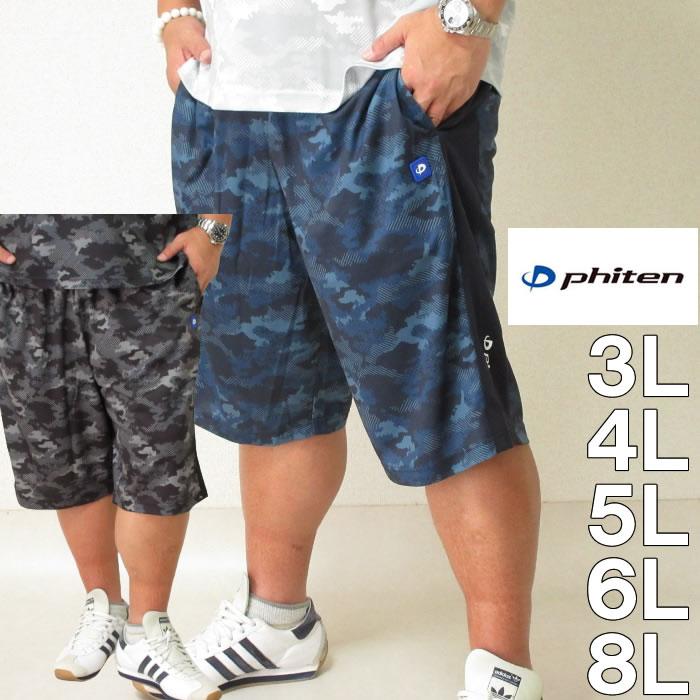 (本州四国九州送料無料)大きいサイズ メンズ Phiten-DRYメッシュ ハーフパンツ(メーカー取寄)ファイテン/3L/4L/5L/6L/8L/アクアチタン