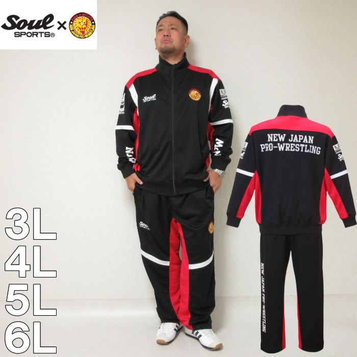 大きいサイズ メンズ SOUL SPORTS×新日本プロレス-長袖ジャージセット(メーカー取寄)棚橋選手 3L 4L 5L 6L ジャージ上下