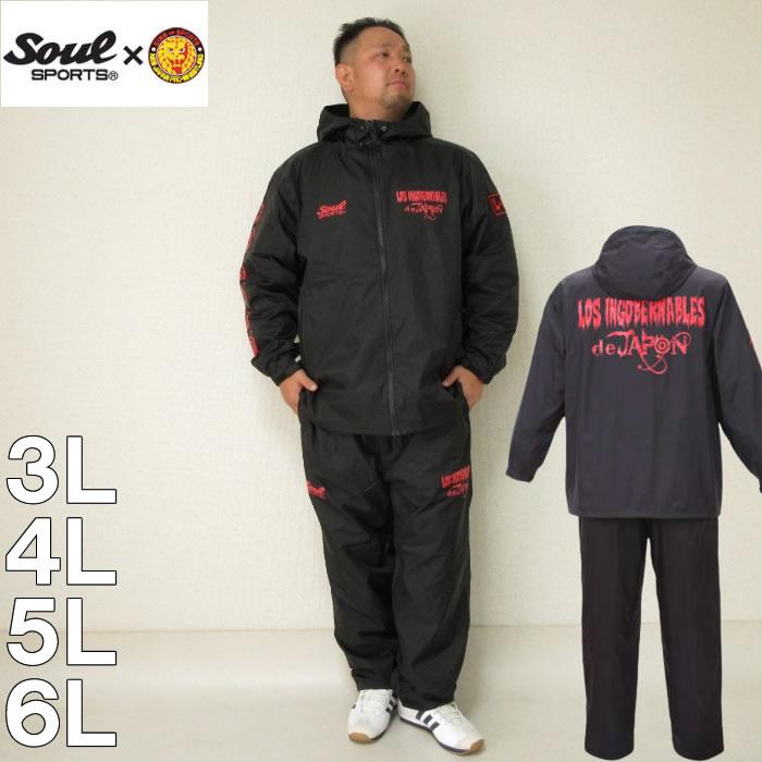 (本州四国九州送料無料)大きいサイズ メンズ SOUL SPORTS×新日本プロレス-長袖ブレーカーセット(メーカー取寄)3L 4L 5L 6L