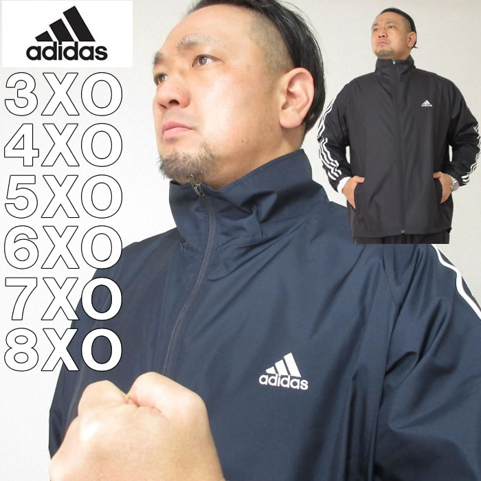 (本州四国九州送料無料)大きいサイズ メンズ adidas-ウインドジャケット(メーカー取寄)2L 3L 4L 5L 6L 3XO 4XO 5XO 6XO 7XO アディダス