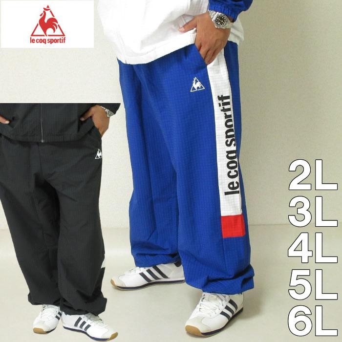 (本州四国九州送料無料)大きいサイズ メンズ LE COQ SPORTIF-グリッドクロス ロングパンツ(メーカー取寄)ルコックスポルティフ 2L 3L 4L 5L 6L