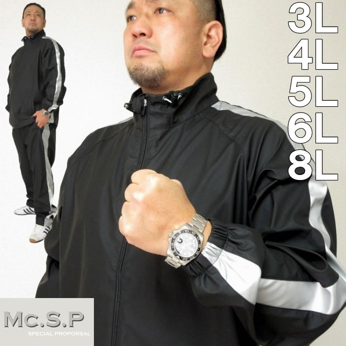 大きいサイズ メンズ 定番 Mc.S.P-サウナスーツ(メーカー取寄)エムシーエスピー 3L 4L 5L 6L 8L 定番