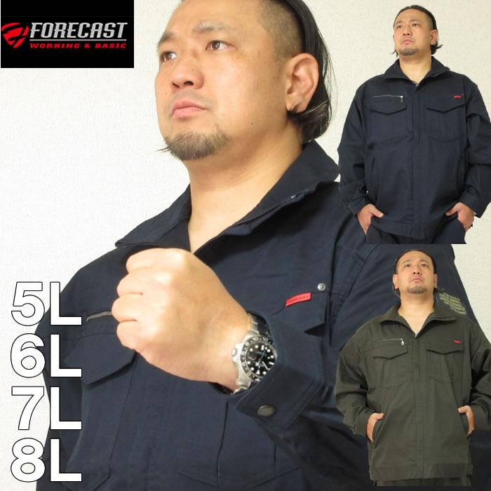 大きいサイズ メンズ FORECAST-激ラクT/Cストレッチワークブルゾン(メーカー取寄)作業着 5L 6L 7L 8L 上下別売