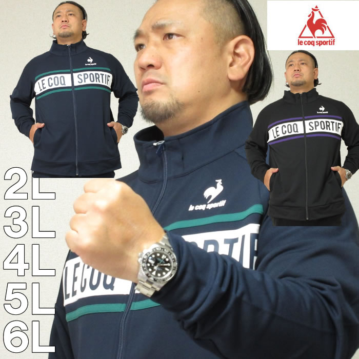 大きいサイズ メンズ LE COQ SPORTIF-エアスタイリッシュウォームアップジャケット(メーカー取寄)上下別売 ルコックスポルティフ 2L 3L 4L 5L 6L