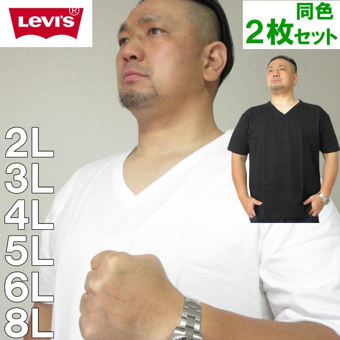 大きいサイズ メンズ 定番 Levi's-2P Vネック半袖Tシャツ(メーカー取寄)2枚組 リーバイス 2L 3L 4L 5L 6L 8L