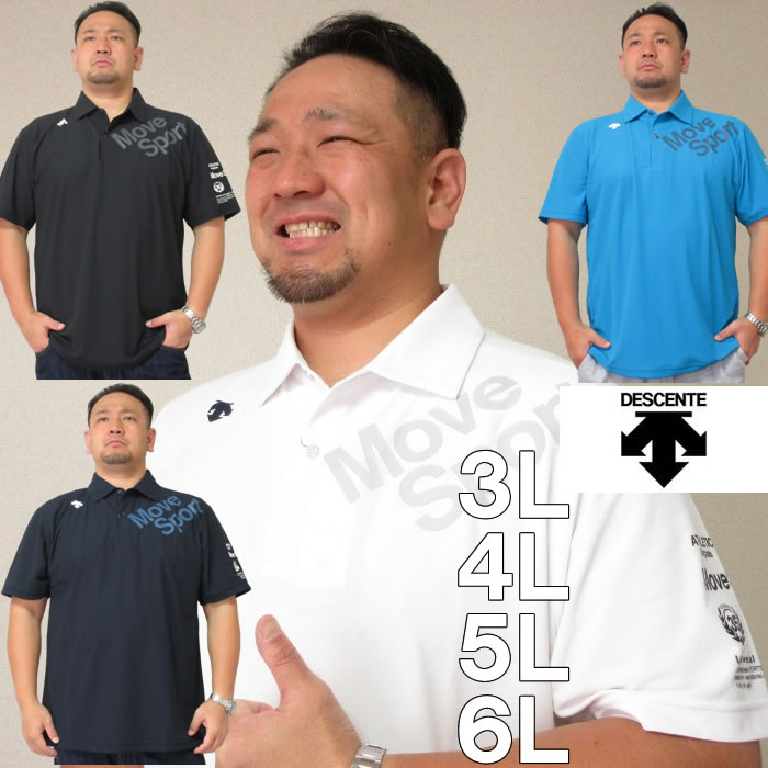 (本州四国九州送料無料)大きいサイズ メンズ DESCENTE-サンスクリーン 半袖 ドライ ポロシャツ(メーカー取寄)(デサント)/3L/4L/5L/6L