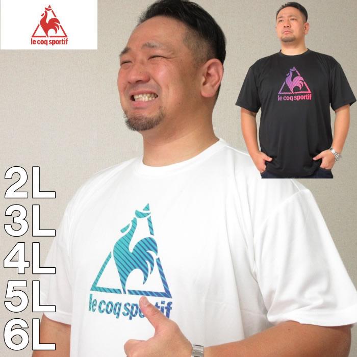 (本州四国九州送料無料)大きいサイズ メンズ LE COQ SPORTIF-サンスクリーン ピンメッシュ 半袖 ドライ Tシャツ(メーカー取寄)(ルコックスポルティフ)/2L/3L/4L/5L/6L