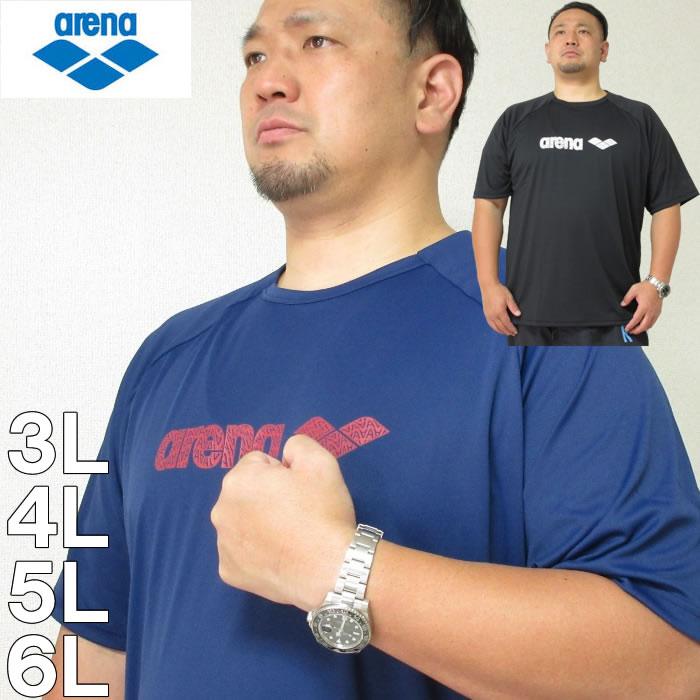 (本州四国九州送料無料)大きいサイズ メンズ arena-ラッシュガード 半袖 Tシャツ(メーカー取寄)アリーナ/3L/4L/5L/6L/水着